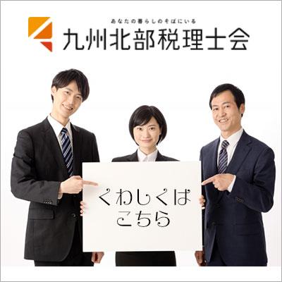 九州北部税理士